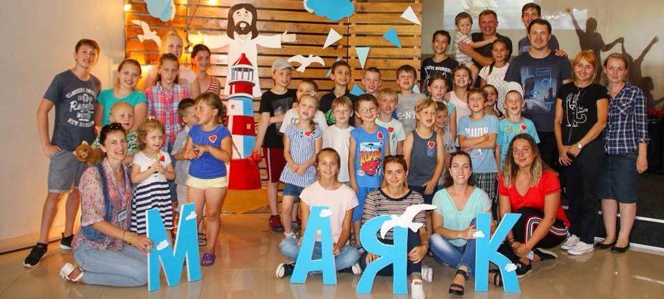 дети Евангельская Христианская церковь Послание Надежды город Львов
