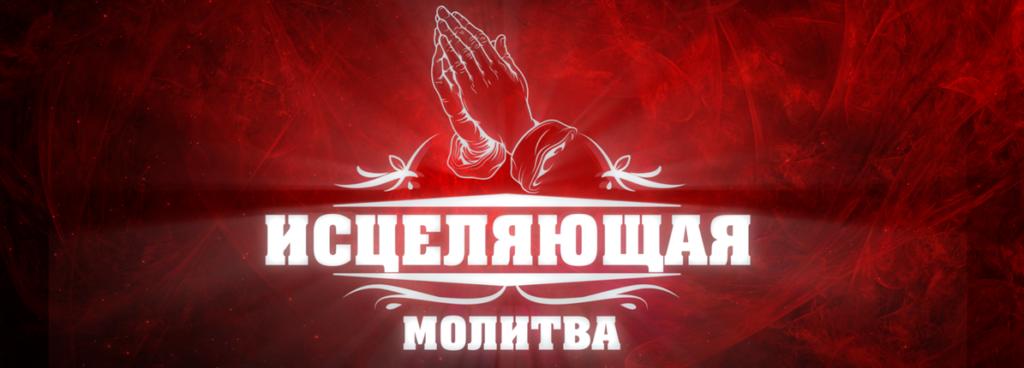 Исцеляющая молитва