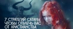 7 стратегий сатаны