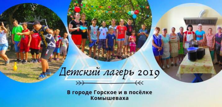 Детский лагерь  в Луганской обл