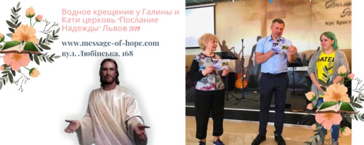 Водное крещение  у Галины и Кати